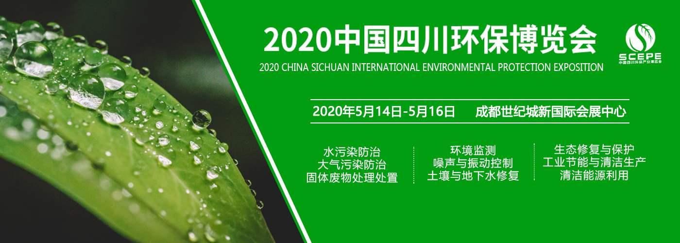 中国四川水处理技术与设备展览会邀请加盟代理净水器经销商莅临
