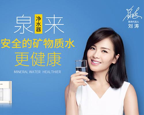 泉来品牌家用净水器