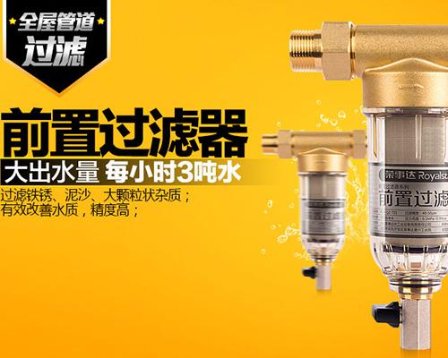 前置品牌净水器