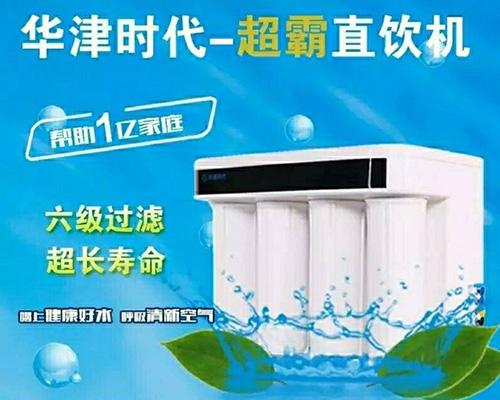 华津时代净水器加盟商