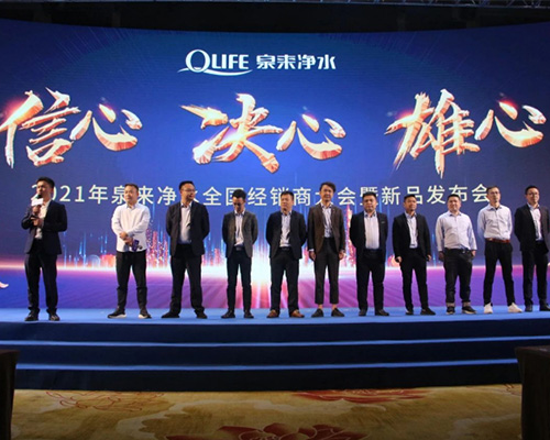 2021年泉来经销商大会在深圳圆满结束,信心、决心、雄心让我们再一次砥砺前行