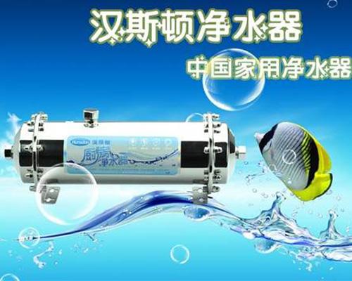 汉斯顿净水器品牌为什么是加盟的优选之一