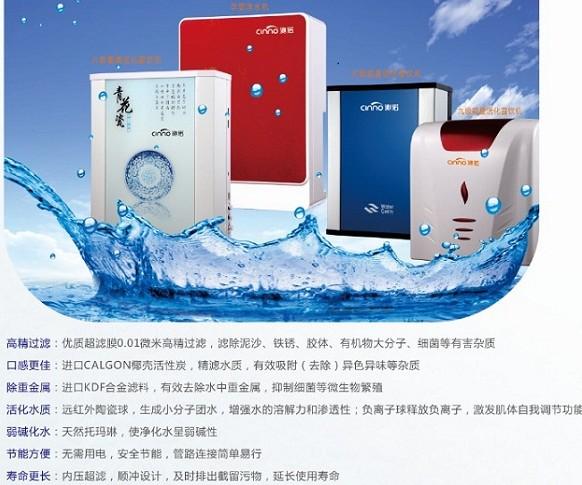 沁诺净水器产品