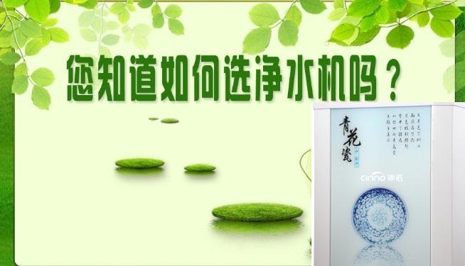 沁诺:净水器选购