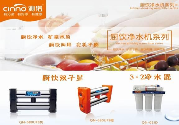 沁诺厨饮系列产品