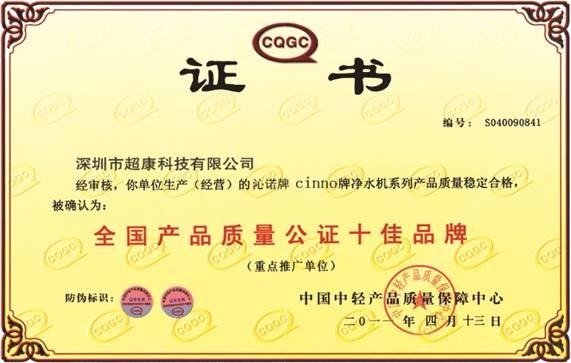 沁诺质量公证十佳品牌证书
