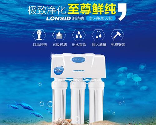 朗诗德净水器的优秀特点有哪些
